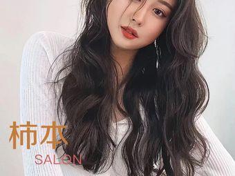 柿本salon(芜湖苏宁店)