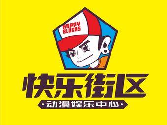 快乐街区动漫娱乐(弘阳广场店)