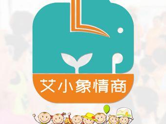 艾小象儿童情商教育