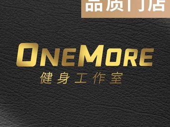OneMore健身私教工作室(中楠都汇店)