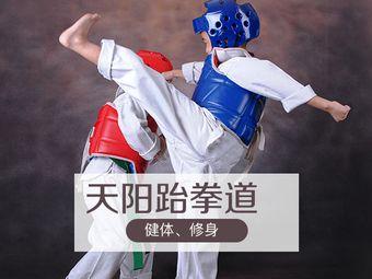 天阳道馆(崇明万达店)