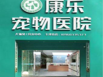 康乐宠物医院鲤城分院