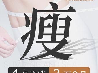 極態減肥瘦身館(三壩地鐵站店)