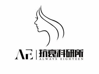 AE抗衰科研所肌肤管理(丹尼斯·大卫城店)