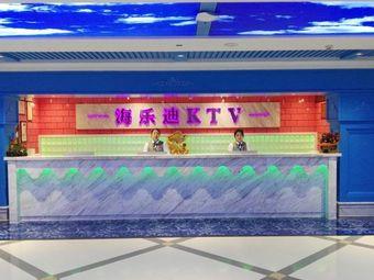 海乐星KTV(名店王朝店)