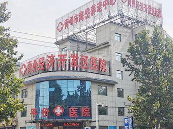 青州海岱医院