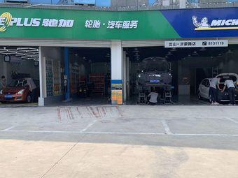 驰加轮胎·汽车服务