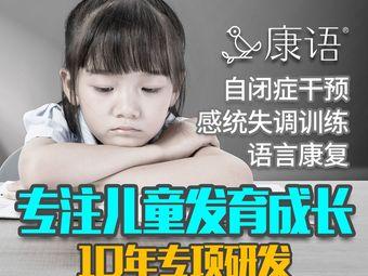 康语·语言康复·自闭症干预(南京鼓楼校区)