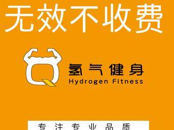 氢气科技健身