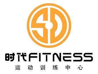 时代FITNESS运动训练中心