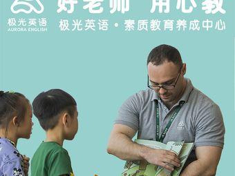 极光英语素质教育养成中心