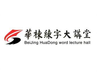 北京华栋练字大讲堂(天鹅湖校区)
