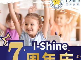 I-Shine English(三林新達匯中心)