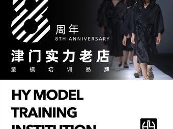 HY函韻模特(奧城校區)