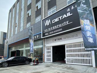 WM·Detail迪泰欧汽车精致护理工作室