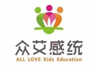 众艾感统国际儿童教育(漯河校区)