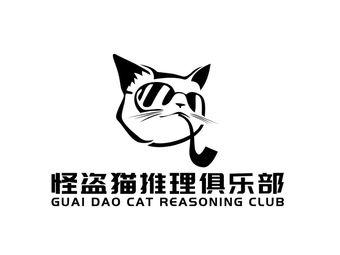 怪盗猫推理俱乐部