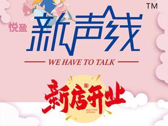 CETV新声线语言艺术(五山校区)