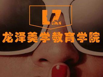 LZ·龙泽美学教育