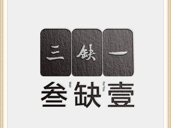 叁缺壹茶社