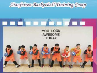 滨湖小飞人篮球训练营