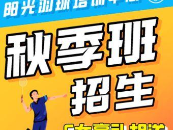 阳光羽毛球培训(万家劳动路店)