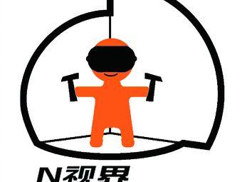 N视界VR主题吧VR体验(西城店)