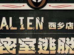 Alien真人密室逃脱(天虹汇一城店)