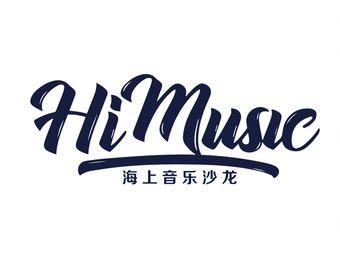 海上HiMUSIC音樂沙龍