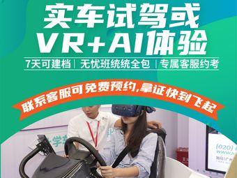 加马学车(VR新市分校)
