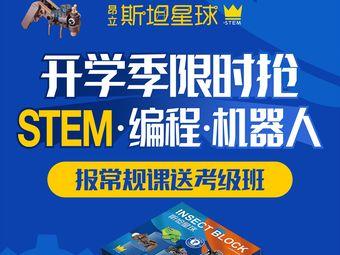 斯坦星球机器人编程科学实验乐高思维创造力(杭州城西银泰学习中心)