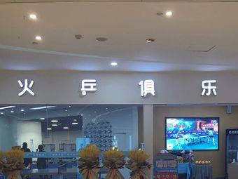 火乒乒乓球培训俱乐部(大坪校区)