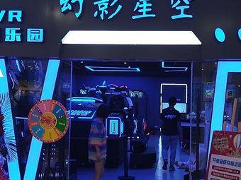 幻影星空VR主题乐园(张家港吾悦广场店)