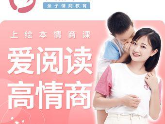 小熊布可亲子情商教育中心(五缘湾校区)