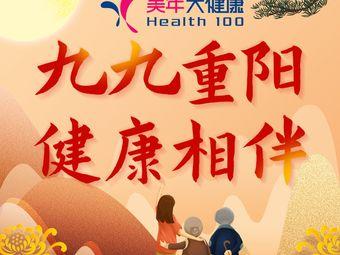美年大健康体检中心(福田分院)
