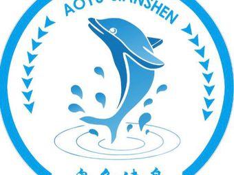 奥鱼国际游泳健身会所