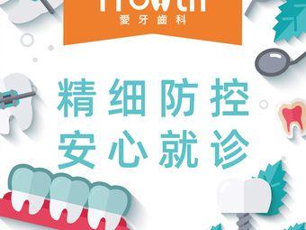 iTooth爱牙齿科矫正·种植中心(嘉正口腔门诊部)