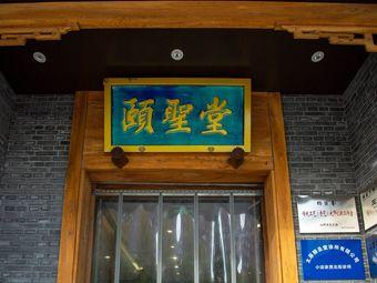 颐圣堂中医馆(亲贤北街店)