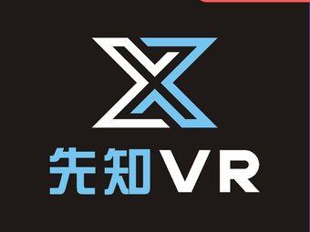 先知VR虚拟现实体验馆(解放西路店)