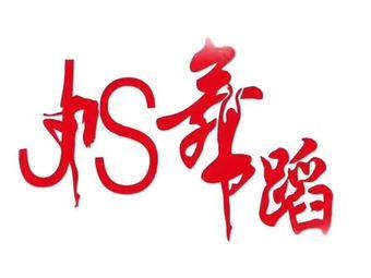 JS舞蹈(大亚湾澳头分校)