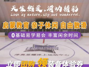 津奧星耀冰上運動中心