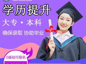 华远学成教育