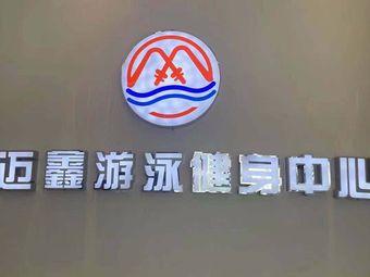 迈鑫游泳健身中心