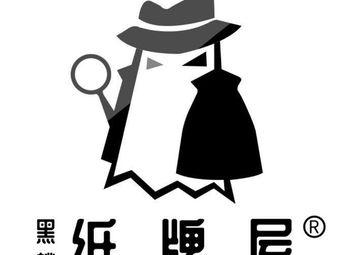黑桃纸牌屋剧本演绎馆