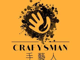 CRAFYSMAN手藝人美发(团结店)