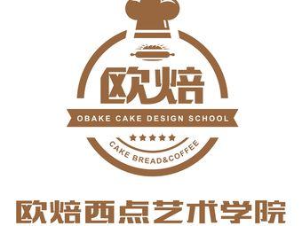 欧焙蛋糕西点烘焙学院