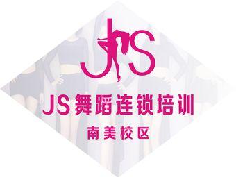 国际JS舞蹈全国连锁(寮步南美校区)