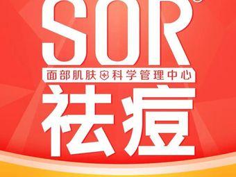 SOR索爾專業祛痘連鎖(吳江吾悅店)