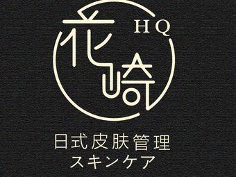 花仙子半永久·花崎日式肌肤管理