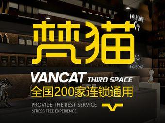 VanCat梵猫(北一路万达店)